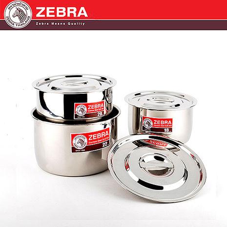 【斑馬ZEBRA】頂級不鏽鋼附蓋調理鍋三件組(18cm+20cm+22cm)