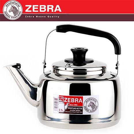【斑馬ZEBRA】頂級304不鏽鋼A型笛音壺(2.5L)