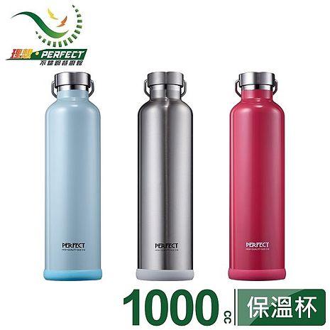 【理想PERFECT】極致#316不鏽鋼真空保溫瓶1000ml