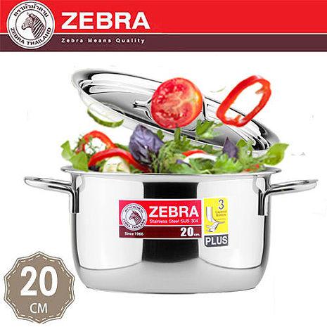 【斑馬ZEBRA】頂級304不鏽鋼Extreme Plus三層底湯鍋/3.5L