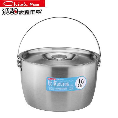 【潔豹】康潔台灣製#304不鏽鋼調理鍋-附提把(16cm)