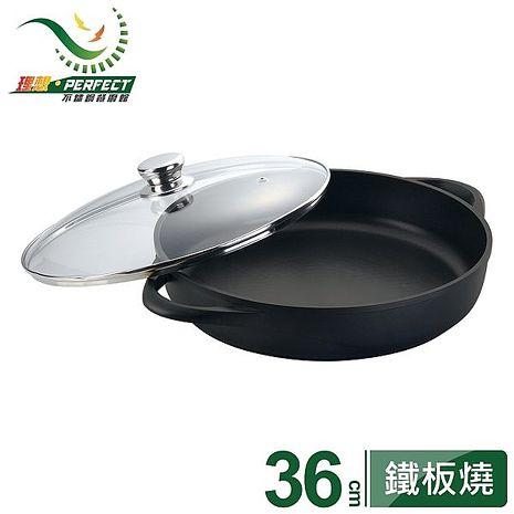 【台灣理想PERFECT】日式黑金剛鐵板燒/36cm(附蓋)