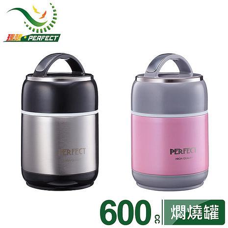 【台灣理想PERFECT】304不鏽鋼可提式真空悶燒罐/600ml粉