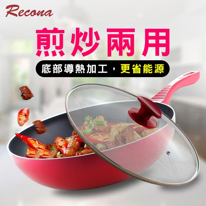 【Recona】日式不沾深型平炒鍋附蓋30cm