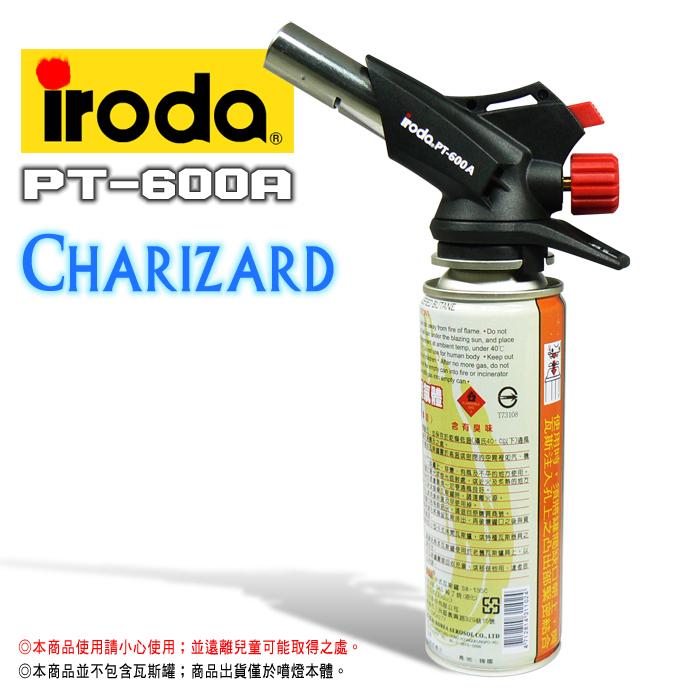 IRODA《 CHARIZARD 電子點火可調噴燈》