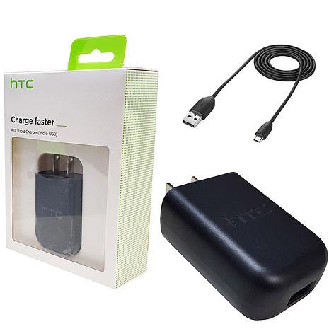 HTC TC P2000原廠USB 快充充電器組(旅充頭 +Micro 線)