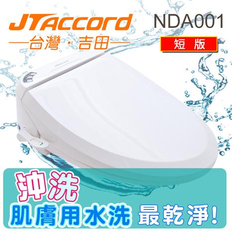 【JTAccord 台灣吉田】智能微電腦馬桶座(NDA001短版)