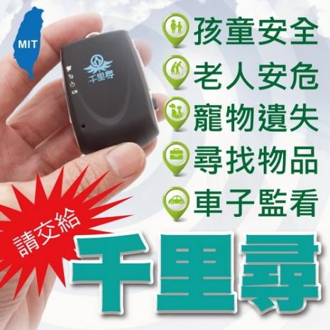 【千里尋衛星定位器】GPS定位追蹤求救器