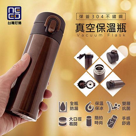 【NEED 尼德】彈蓋 304不鏽鋼 真空保溫瓶300ml-鈦金色-特賣