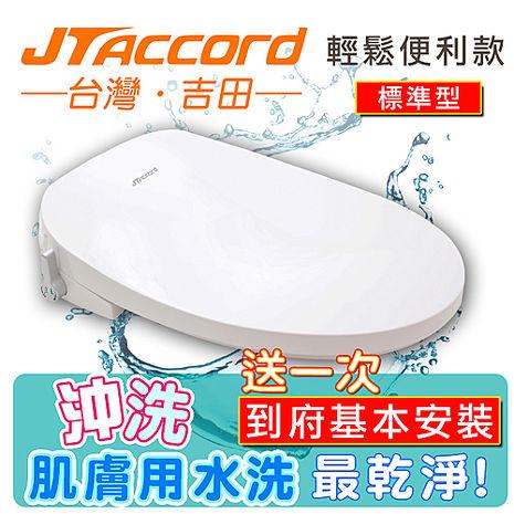 【JTAccord.台灣吉田】免插電智能馬桶座(JT-NDA101A 標準版)