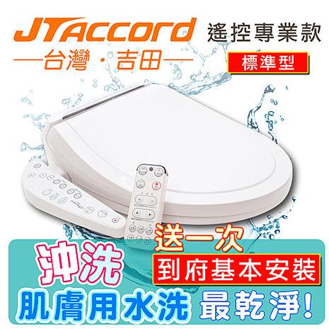 【JTAccord 台灣吉田】智能微電腦馬桶座(JT-260B標準版)-特賣