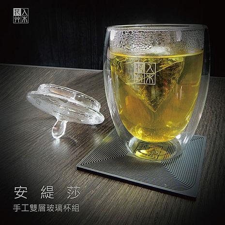 【花艸入木】安緹莎手工雙層玻璃杯組 (420ml)含杯蓋杯墊