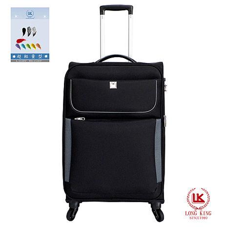 【LONG KING】24吋羽量系列行李箱(LK-1501/24)紫色