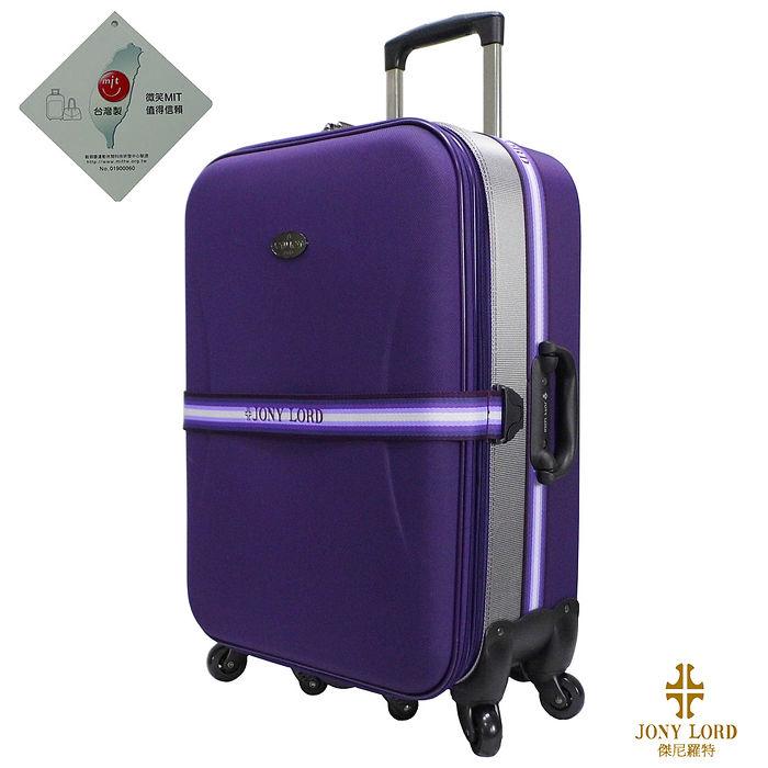 【JONY LORD】25吋浪漫巴黎系列行李箱 JL-9001/25-紫