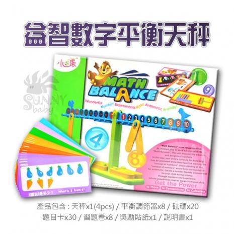 Sunnybaby 生活館 - 益智數字平衡天秤