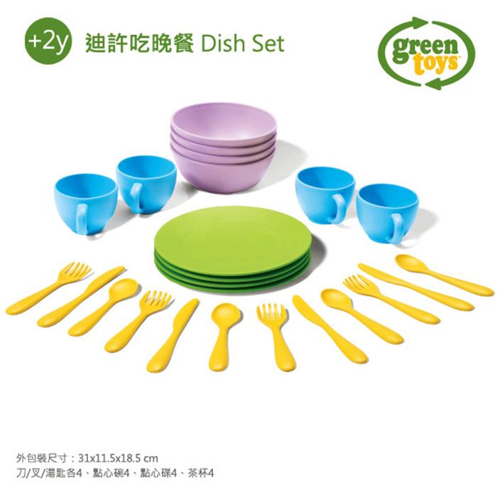 【美國Green Toys】迪許吃晚餐