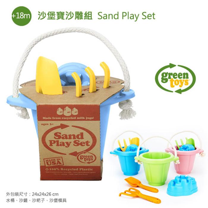 【美國Green Toys】沙堡寶沙雕組-(活動)綠色