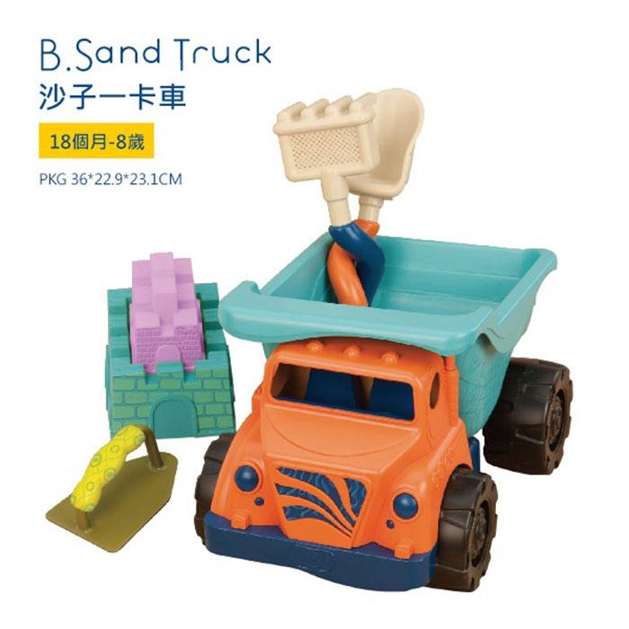 【美國B.Toys】沙子一卡車-(活動)
