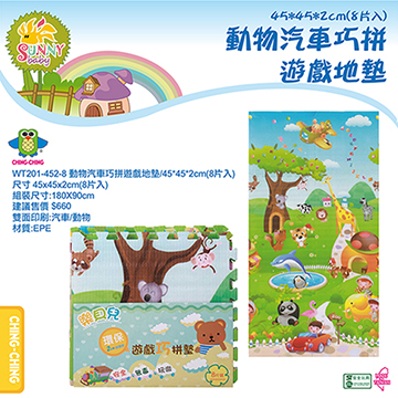 【親親】動物汽車巧拼遊戲地墊45452cm(8片入)