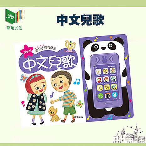 【華碩文化】中文兒歌手機書