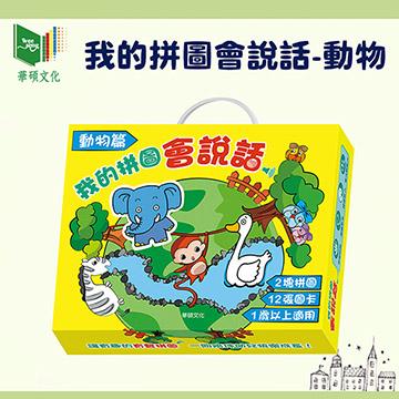【華碩文化】我的拼圖會說話-動物