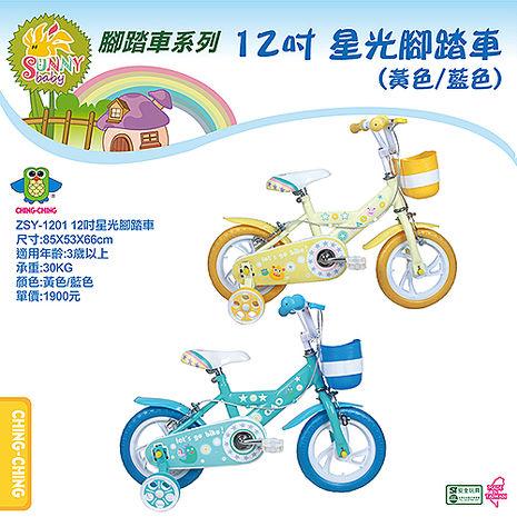 活動-【親親】12吋星光腳踏車黃
