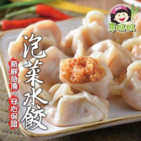 【蔥媽媽】爆汁手工泡菜水餃50粒x1包-(任選)