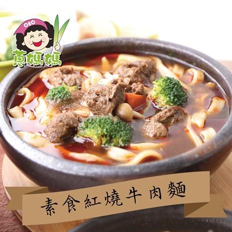 【蔥媽媽】素食紅燒牛肉刀削麵6包