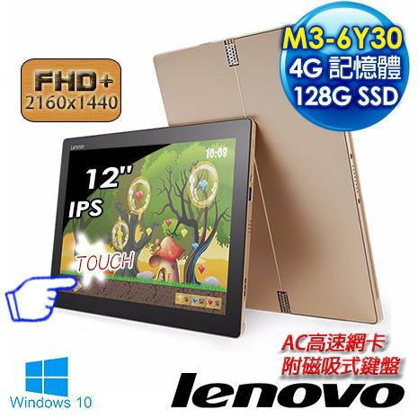 【瘋狂特殺】Lenovo MIIX 700 12ISK 80QL00G8TW 12吋FHD+觸控變形平板筆電(雙核心/4G/128G SSD/Win10)