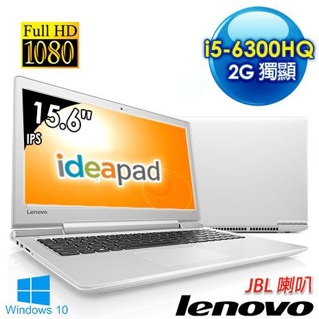 【贈 光學滑鼠】Lenovo IdeaPad 700 15ISK 80RU0054TW 15.6吋FHD筆電 (i5-6300HQ/4G/2G獨/1TB/Win10)