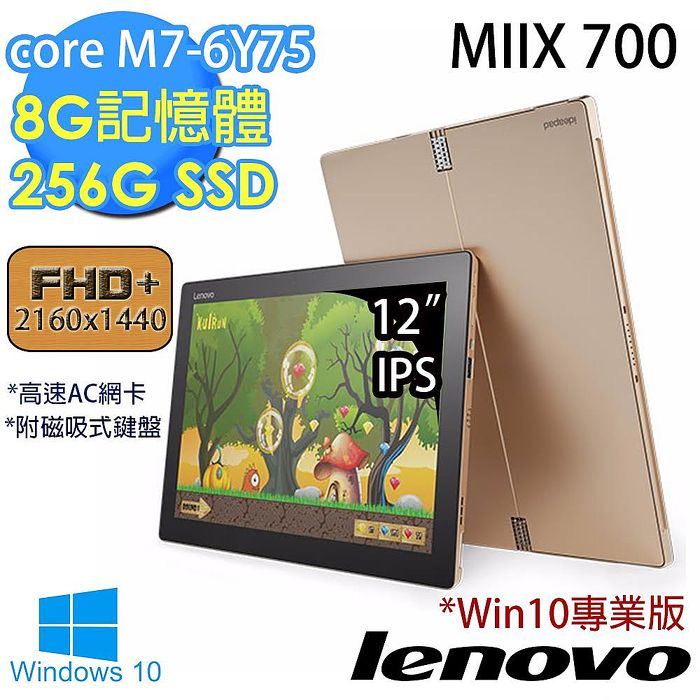 Lenovo MIIX 700 12ISK80QL00QPTW 12吋FHD+觸控變形平板筆電(M7-6Y75/8G/256G SSD/Win10專業版/Wifi版)
