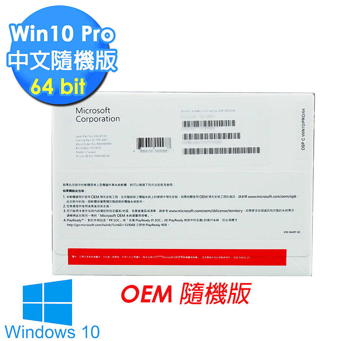 Windows 10專業版 64bit-中文隨機版
