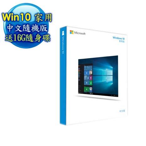 Windows 10家用版 64bit-中文隨機版送16G隨身碟