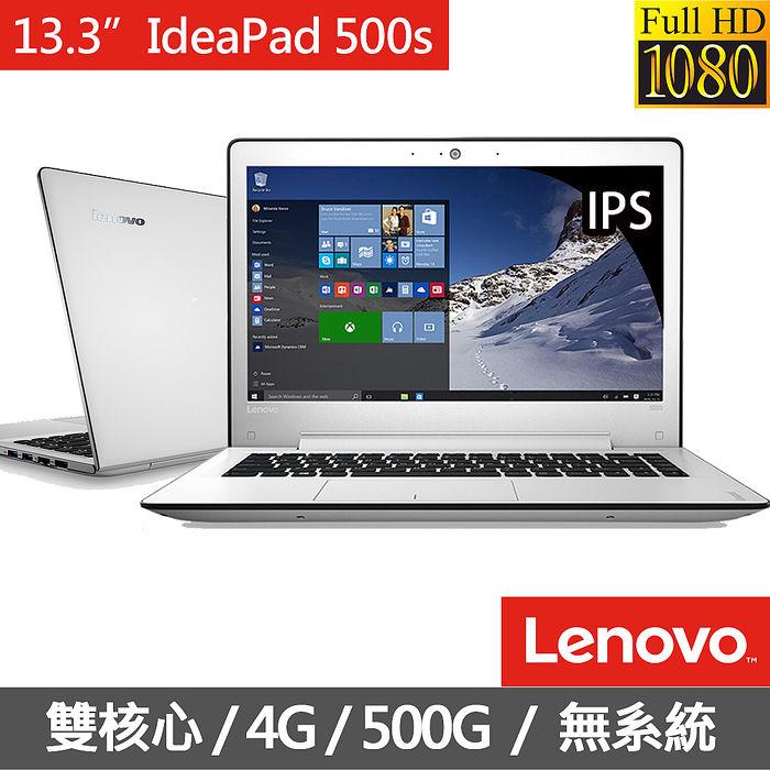【贈 光學滑鼠】Lenovo IdeaPad 500s 13ISK 80Q200CBTW 13.3吋FHD筆電 (Pentium 4405U/4G/500G/Win10/白)