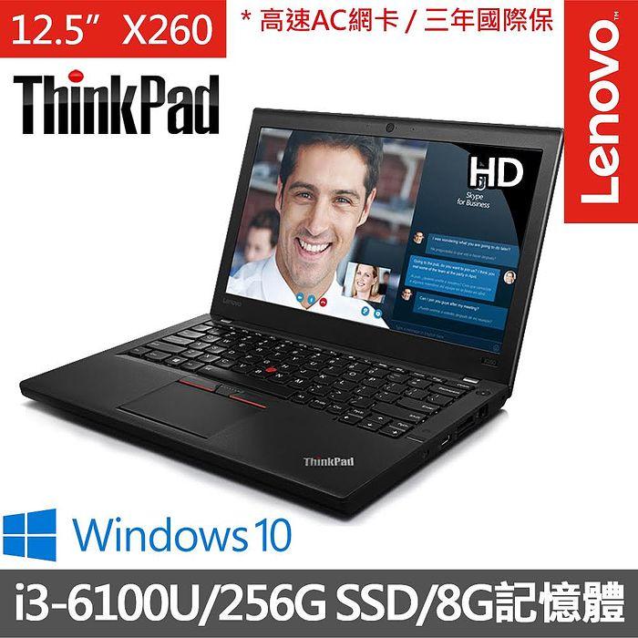 Lenovo ThinkPad X260 20F6A09JTW 12.5吋HD筆電(i3-6100U/8G/256G SSD/Win10)