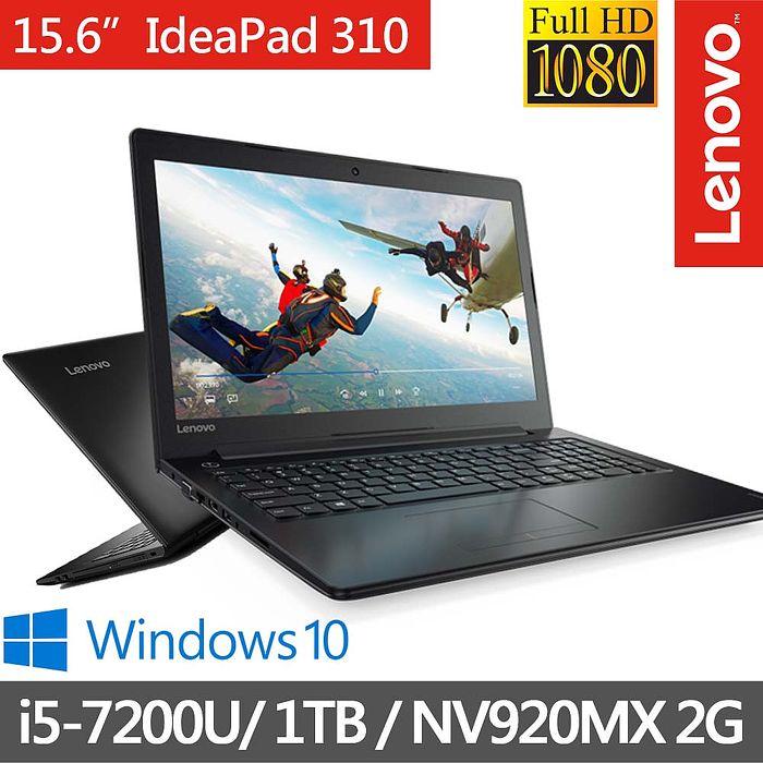 Lenovo IdeaPad310 15IKB 80TV00RETW 15.6吋FHD新貴黑效能筆電 (i5-7200U/4G/2G獨/1TB/Win10)-數位筆電.列印.DIY-myfone購物