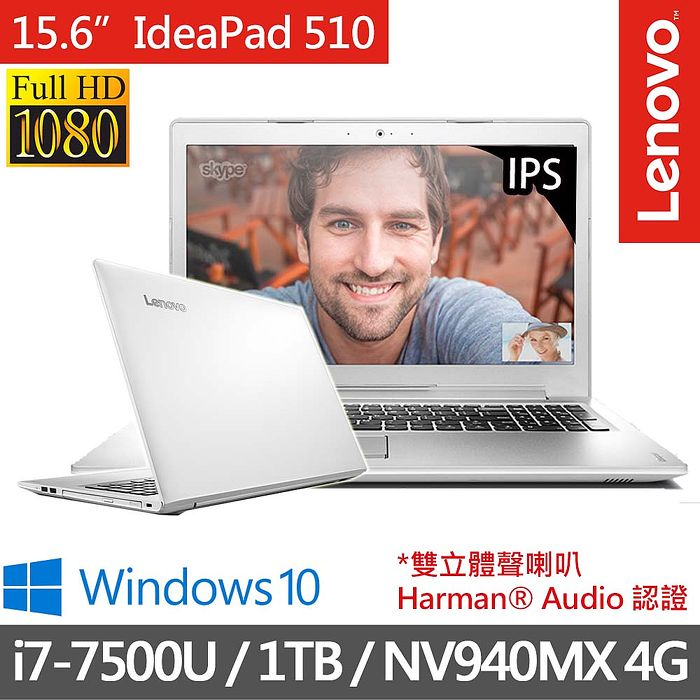 Lenovo IdeaPad 510 15IKB 80SV00ETTW 15.6吋FHD筆電 (i7-7500U/4G獨顯/1TB/ FHD/IPS Win10)-數位筆電.列印.DIY-myfone購物