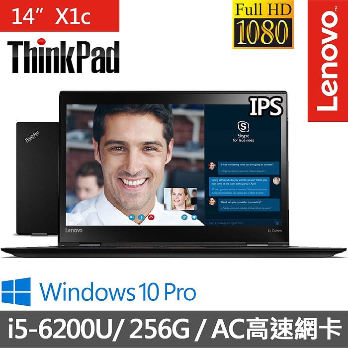 Lenovo ThinkPad X1c 20FB007RTW 14 FHD高強度面板輕薄碳纖維筆電(i5-6200U/8G/256G SSD/Win10 Pro)-數位筆電.列印.DIY-myfone購物
