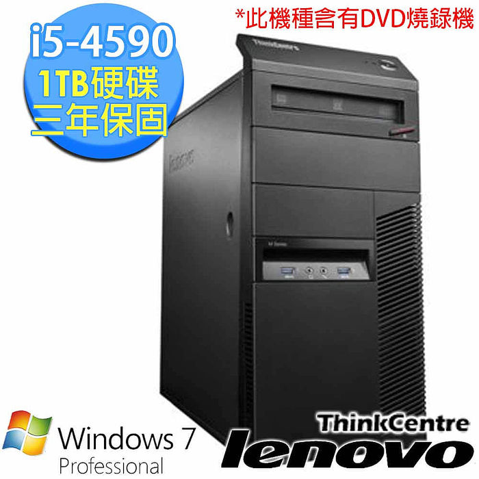 Lenovo ThinkCentre PC i5-4590四核 1TB大容量 Win7專業版 (M83 10AGA0MATW )