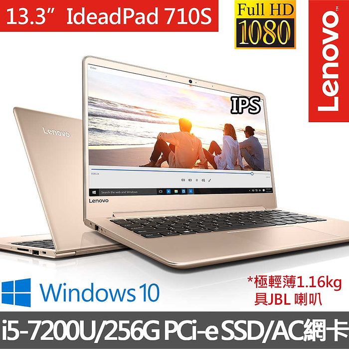 Lenovo IdeaPad 710S 13IKB 80VQ003NTW 13.3吋FHD筆電 (i5-7200U/8G/256G PCIe SSD/Win10)-數位筆電.列印.DIY-myfone購物