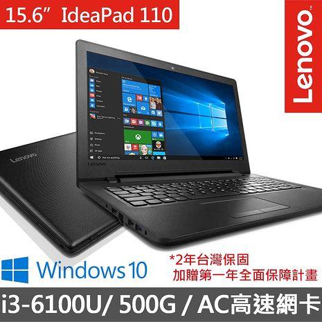 Lenovo IdeaPad 110-15ISK 80UD00BMTW  15.6吋HD LED Intel  i3-6100U 內顯 燒錄筆電 (4G/500G/WIN 10)