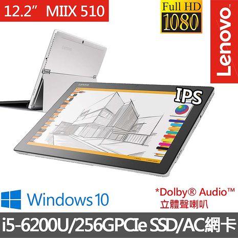 【Lenovo】MIIX510 80U1004QTW 12.2吋FHD i5-6200U雙核心/8G/256G PCIeSSD/Win10時尚設計 百變造型 平板筆電