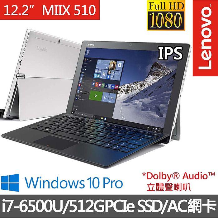 【Lenovo】MIIX510 80U1004VTW 12.2吋FHD i7-6500U雙核心/8G/512G PCIeSSD/Win10 Pro一機二用 輕巧型 平板筆電