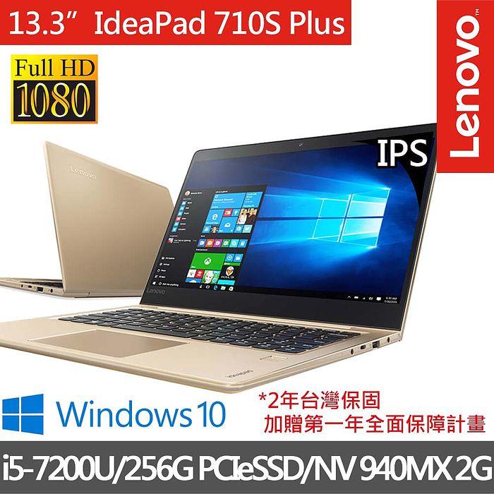 【Lenovo限時好禮送】 IdeaPad 710S PLUS 80W30041TW 13.3吋FHD i5-7200U雙核/2G獨顯/8G/256G PCIeSSD /Win10極輕薄疾速 筆電 香..