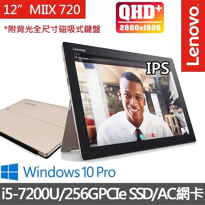 【Lenovo】MIIX720 80VV0011TW 12吋QHD i5-7200U雙核心/8G/256G PCIeSSD/Win10Pro美型極簡時尚 平板筆電 香檳金-數位筆電.列印.DIY-myfone購物