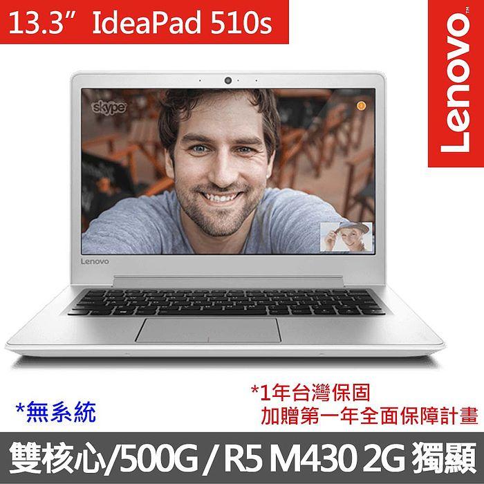 Lenovo IdeaPad 510S 80SJ008KTW 13.3吋 雙核/2G獨顯/4G/500G/無系統 基本款筆電 質感白 贈原廠筆電包