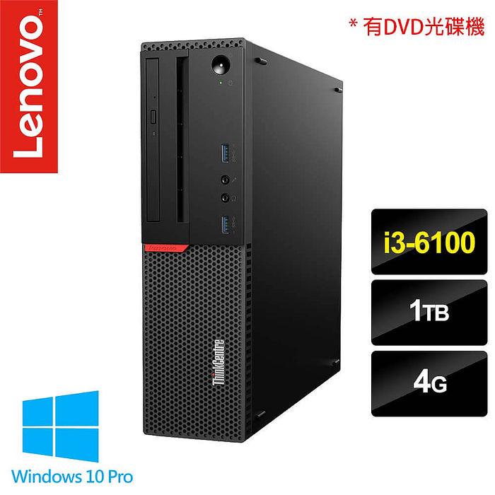 Lenovo ThinkCentre M700 SFF 10GTA05NTW i3-6100雙核心/4G/1TB/Win10Pro/光碟燒錄機 效能活用 桌上型電腦