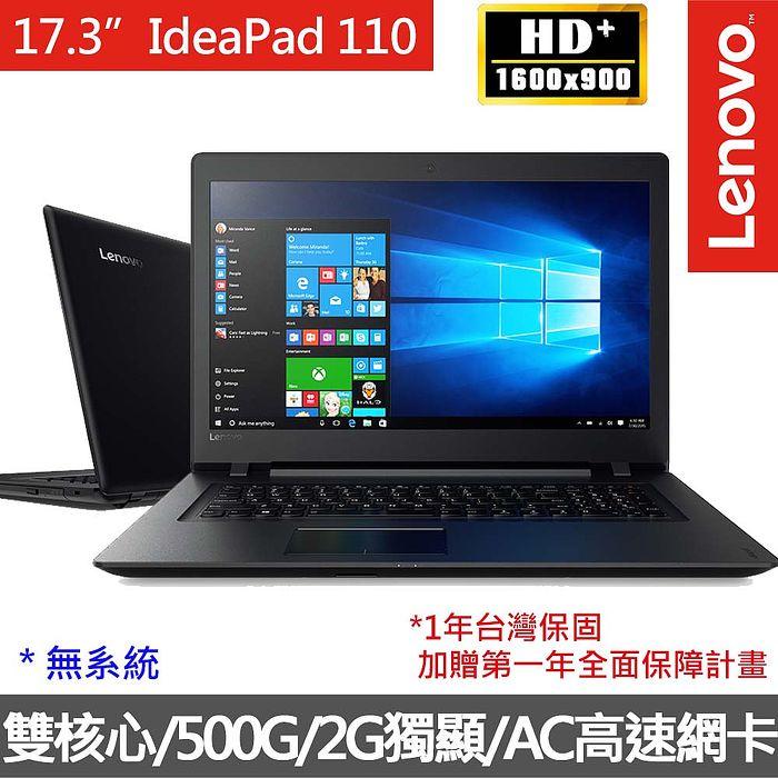Lenovo IdeaPad 110 80VK003YTW 17.3吋HD+ 雙核心/4G/500GB/2G獨顯/無系統 經典款筆電 質感黑