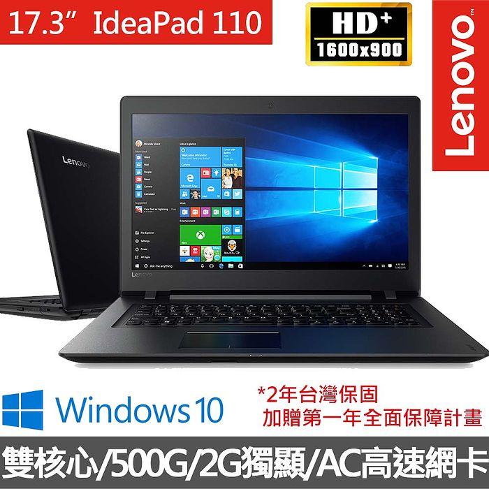 Lenovo 聯想 IdeaPad 110-17IKB 80VK003XTW 17.3吋HD+雙核心/4G/500GB/2G獨顯/Win 10 經典款筆電 質感黑
