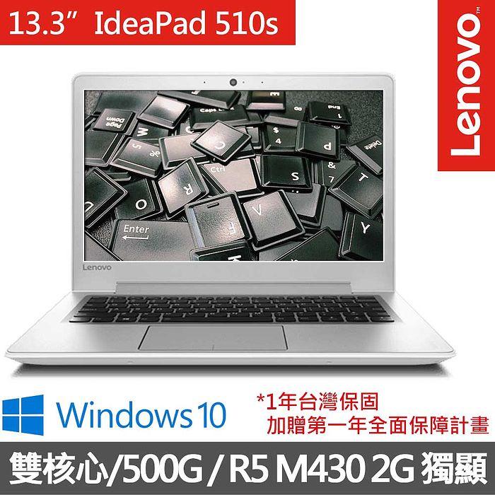 ★7/20前現折一千★ Lenovo 510S 80SJ009TTW 13.3吋/4405U雙核/AMD 2G獨顯/4G/500G/Win10 超值獨顯筆電質感白